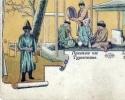 中央アジアのテーマに関する古風ハガキ