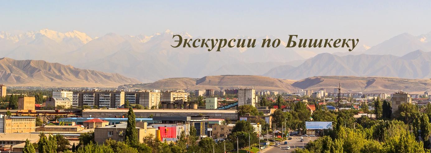 экскурсии по Бишкеку